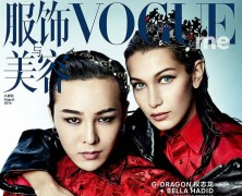 Bella Hadid fronts August issue of Vogue China Me